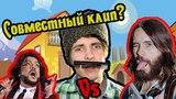 30 Seconds To Mars и Филипп Киркоров запишут совместный клип в женской бане?