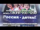 Акция ГТРК «Вологда» ко Дню защиты детей