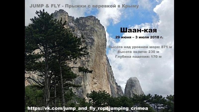 Грушник Андрей Прыжки с веревкой в Крыму Jump Fly