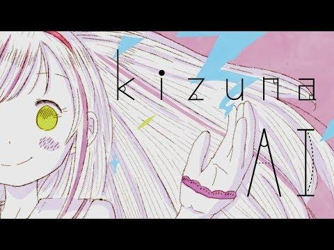 """キズナアイちゃんの声をひたすらサンプリングして歌わせてみた(フル) """"Kiz"""