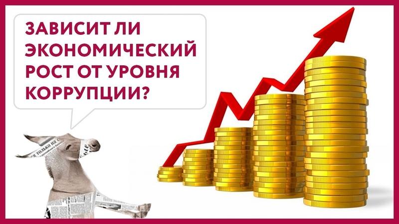 Зависит ли экономический рост от уровня коррупции? | Уши Машут Ослом 27 (О. Матвейчев)