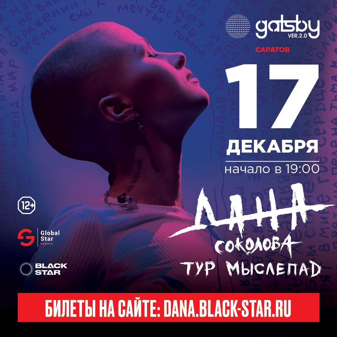 Афиша Саратов 17.12 - Дана Соколова Саратов