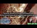 Шейх Ибн Баз Праздновать мавлид любовь к Пророку