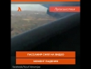 Падение самолета сняли на видео изнутри | АКУЛА