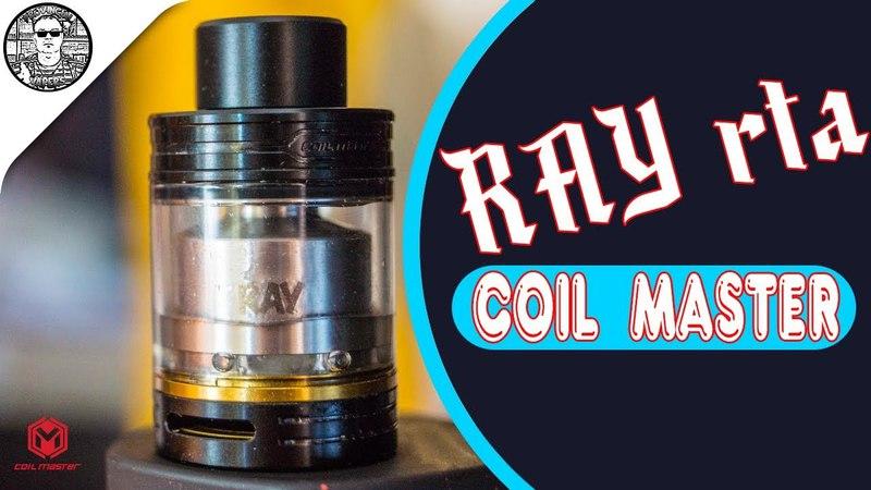 RAY by Coil Master Бак для ГИБДДшников👨✈️