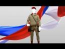 Всероссийское военно патриотическое движение ЮНАРМИЯ Ролик №1