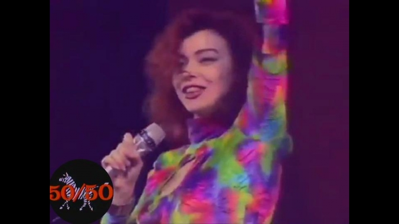 ЛАДА ДЭНС - Девочка-ночь \ Baby Tonight (50/50, 1992)