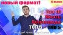 ТОП 10 Жесть Волгограда 25 выпуск самые жесткие происшествия за неделю 21.05.18 - 27.05.18