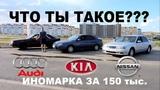 Иномарка за 150 тысяч - КАКОЕ КОРЫТО лучше Audi 80, Nissan Cefiro, Kia Shuma