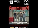Розыгрыш билетов на концерт группы «АНИМАЦИЯ» (проведен 12.03.2018)