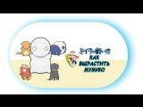 Miira no Kaikata / Как вырастить мумию 1 серия озвучили Al`va & BrusnikaM1