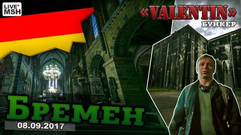 [LiveMSH] ЕП17 10 г. Бремен и база-бункер Третьего рейха «Валентин»
