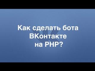 Как сделать бота на php