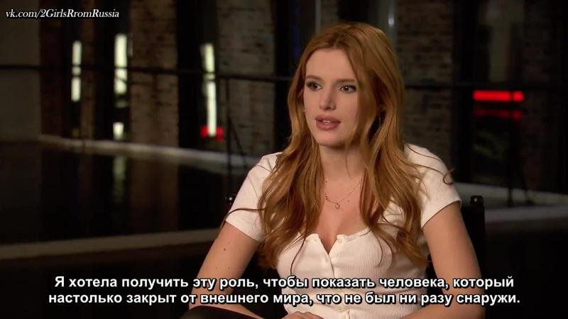 Rus(sub) Midnight Sun - Bella Thorne Interview
