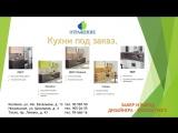 Кухни на заказ ( Замер и дизайн - бесплатно)