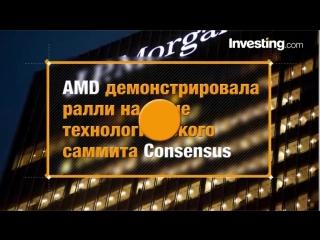 JP Morgan ожидает роста акций AMD на фоне блокчейн-конференции Consensus