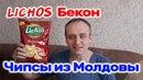 Lichos Чипсы из Молдовы забугровые чипсы Lichos Bacon Обзор Иван Кажэ чипсы Личос Бекон