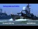 ПАРАД ВМФ БАЛТИЙСК 2018. Производство БАЛТИЙСК39