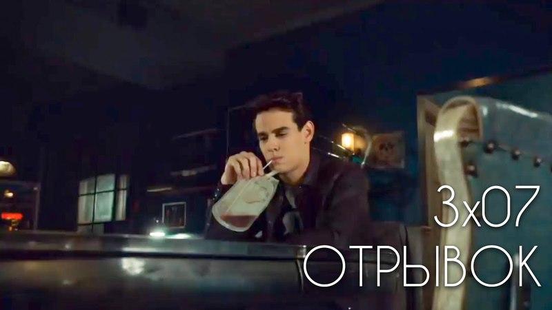 Сумеречные Охотники 3 сезон 7 серия отрывок 1 русские субтитры