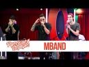 Концерт группы MBAND в утреннем шоу Русские Перцы 16.03.2018
