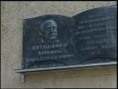 Памятную доску Евгению Евтушенко открыли в Братске