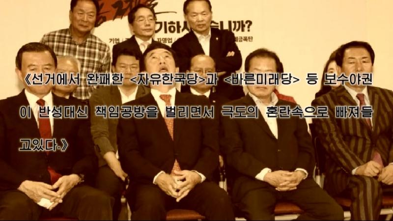 《패배자들의 추악한 싸움질》 -남조선언론들이 보도- 외 1건