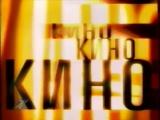 (staroetv.su) Заставка Кино (Культура, 2000)