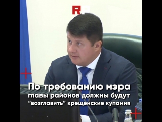 Мы же православные?: мэр Ярославля отправил чиновников в прорубь