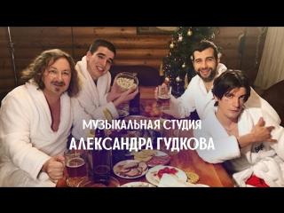 Игорь Николаев, Иван Ургант, Александр Гудков  Feduk  Розово-малиновое вино