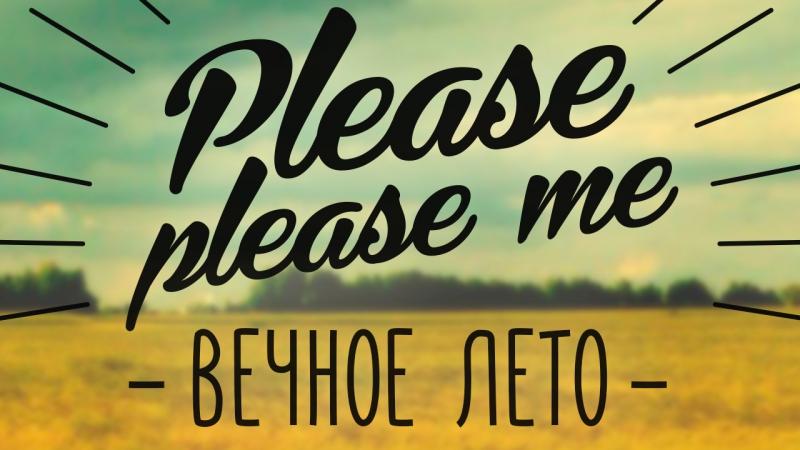 Please Please Me - Вечное лето