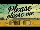 Please Please Me Вечное лето