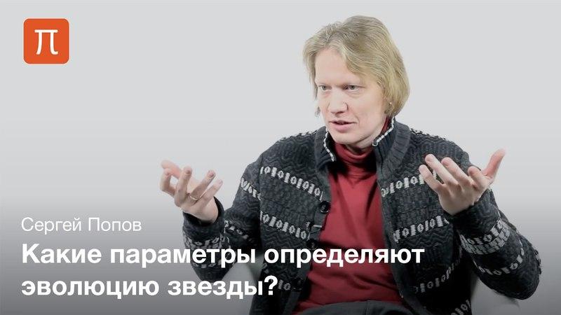 Попов Сергей - Жизнь звезды gjgjd cthutq - bpym pdtpls