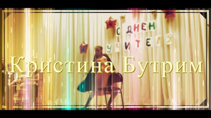 Кристина Бутрим