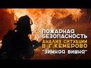 Пожарная безопасность. Анализ ситуации в г. Кемерово, Зимняя Вишня |Наука Выживать|
