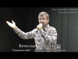 Вячеслав ТИМОФЕЕВ - СЕДЬМОЕ НЕБО (31.07.18)