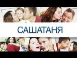 СашаТаня. 4-5 сезон.