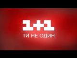 Голос. Дiти 4 Украина. Прямой эфир канала 1+1 (часть 1) 5 ноября