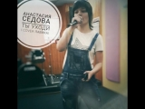 Анастасия Седова (школа вокала Бревис)-Ты уходи (cover Лавика)