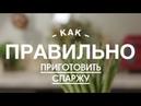 Как Правильно и Быстро Приготовить Спаржу iCOOKGOOD on FOOD TV Гарниры