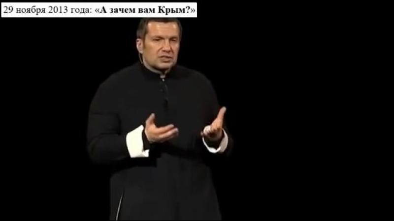 Пропагандон Соловьёв
