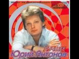 Анастасия Ю. Антонов (Remix)