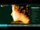 Оксана Орлова - Золотые локоны (Альбом 2002 г)