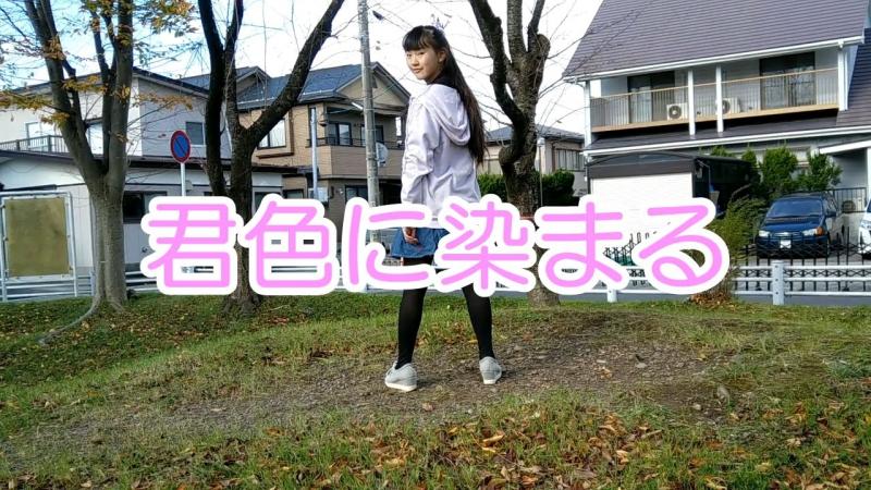 【Rin】 君色に染まる 踊ってみた sm32263035