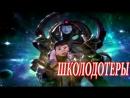 GAME_RU Все выпуски ШКОЛОДОТЕРЫ by Игорь Линк 1