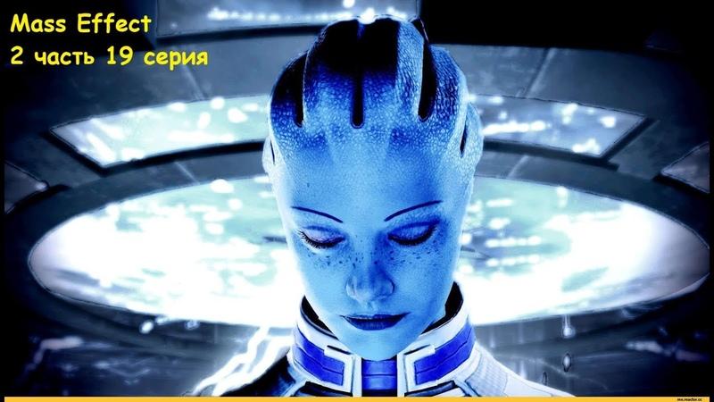 Mass Effect 2: Прохождение без комментариев (Серия-19: Разговор с командой Ч.7)