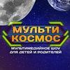 МультиКосмос ★ Омутнинск ★ 8 февраля
