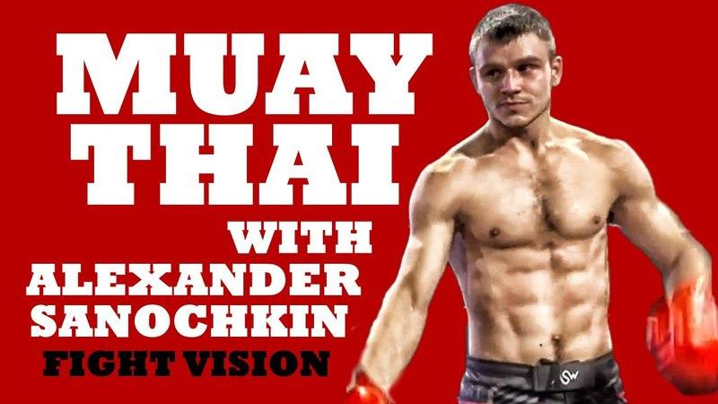 Тайский бокс с Александром Саночкиным (БК Клинч, Екатеринбург)
