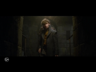 Фантастические Твари: Преступления Грин-де-Вальда — Русский тизер-трейлер (2018)