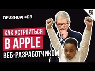DevShow#69 — Как веб-разработчику устроиться в Apple