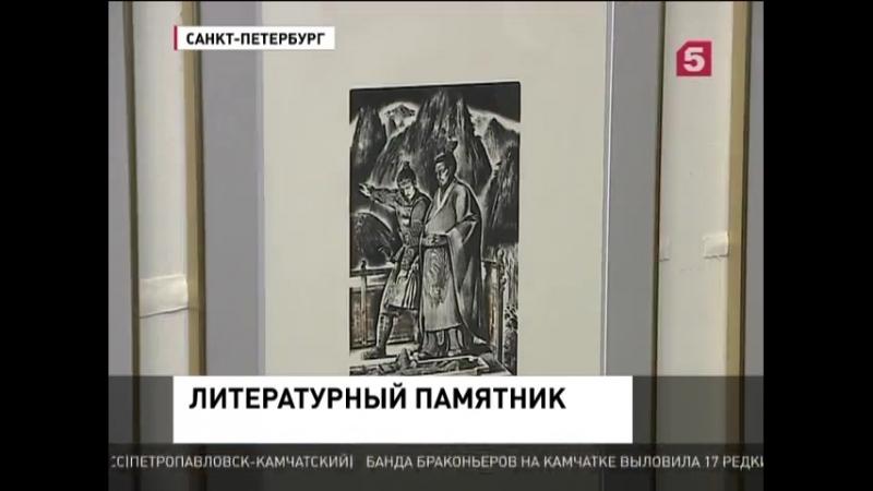 Репортаж 5 канала об открытии выставки Тридцать шесть стратагем. Древний китайский трактат